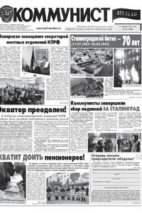 «Коммунист – век XX-XXI» №4 (746) 31 января 2013 года