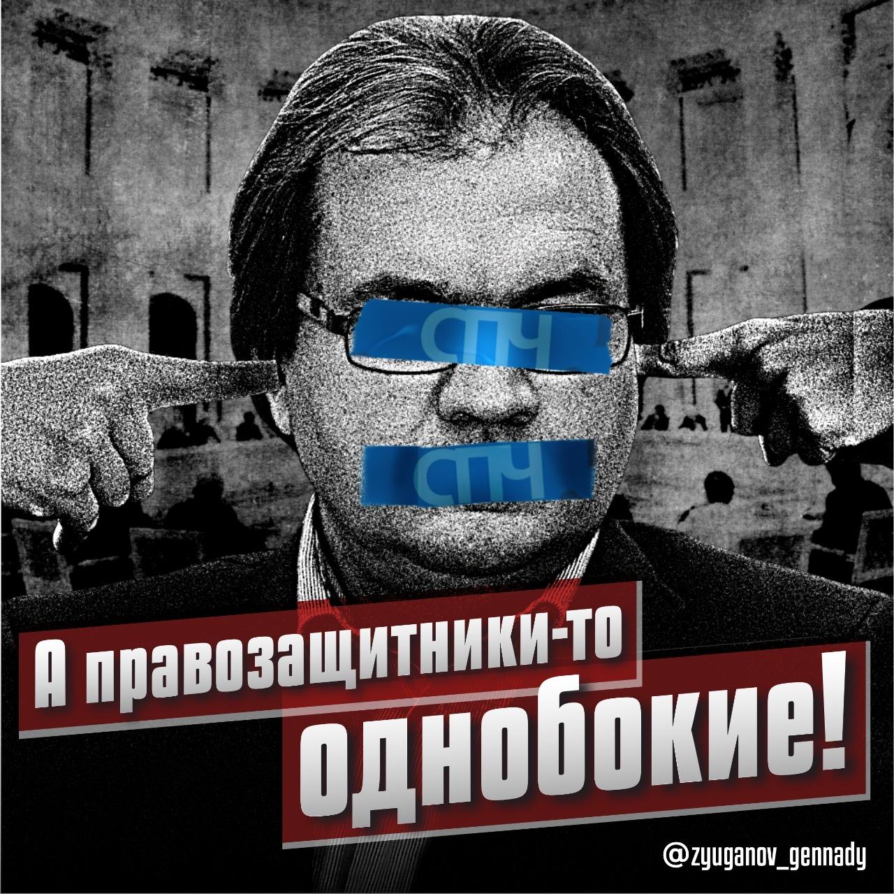 Г.А. Зюганов: «А правозащитники-то однобокие!»