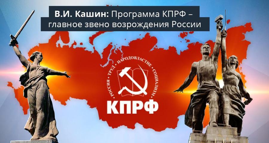 В.И. Кашин: Программа КПРФ – главное звено возрождения России