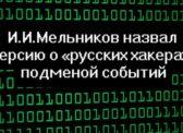 И.И. Мельников назвал версию о «русских хакерах» подменой событий