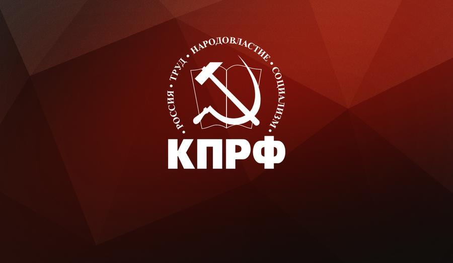 Правда и сила социализма — оплот победы СССР над фашизмом. Резолюция XVIII съезда КПРФ