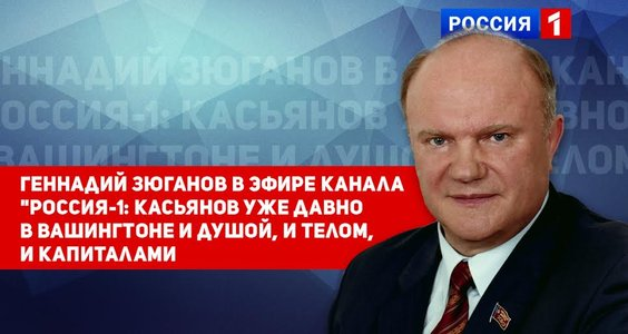 Геннадий Зюганов в эфире канала «Россия-1: Касьянов уже давно в Вашингтоне и душой, и телом, и капиталами