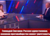 Геннадий Зюганов: Россия единственная, кто в военном противоборстве может уничтожить США