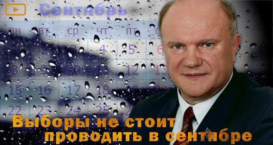 Г.А. Зюганов на «России 24»: Выборы не стоит проводить в сентябре