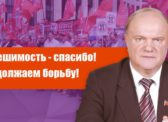 Г.А. Зюганов: За решимость — спасибо! Продолжаем борьбу!