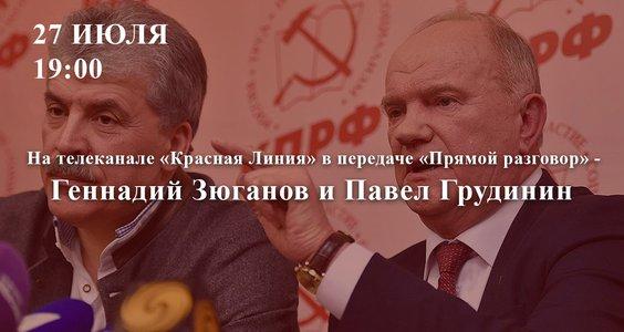 На телеканале «Красная Линия» в передаче «Прямой разговор» — Геннадий Зюганов и Павел Грудинин