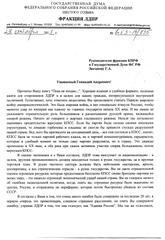 «Полезная книга для наших граждан, интересующихся внутренней политикой». В.В. Жириновский написал рецензию на книгу Г.А. Зюганова «Пока не поздно…»