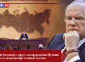 «Россия-24»: Геннадий Зюганов о пресс-конференции Путина, медицине и завершении осенней сессии