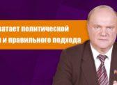 Г.А. Зюганов: «Не хватает политической воли и правильного подхода»