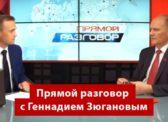 Прямой разговор с Геннадием Зюгановым