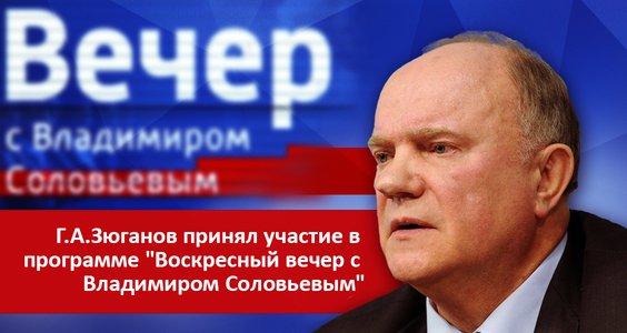 Г.А. Зюганов принял участие в программе «Воскресный вечер с Владимиром Соловьевым»