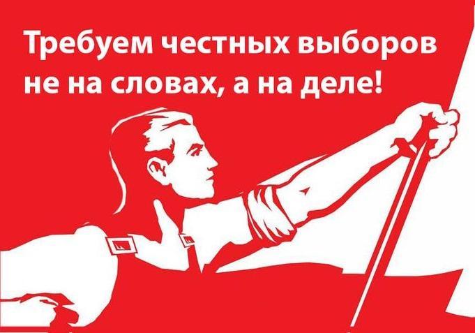 Москва. Свободу народному волеизъявлению!