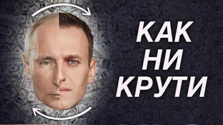 «Мягко стелет, да жестко спать». Газета «Правда» про Навального