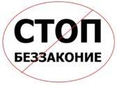 «Остановить антиконституционные действия в Подмосковье!». Заявление III (январского) Пленума ЦК КПРФ