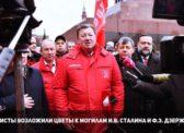 Коммунисты возложили цветы к могилам И.В. Сталина и Ф.Э. Дзержинского
