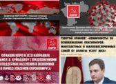 КПРФ и «коронавирусная повестка»: рейтинг вовлеченности региональных отделений партии за 1-10 апреля 2020 года