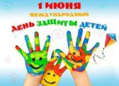 Ольга Алимова поздравила с Международным днём защиты детей