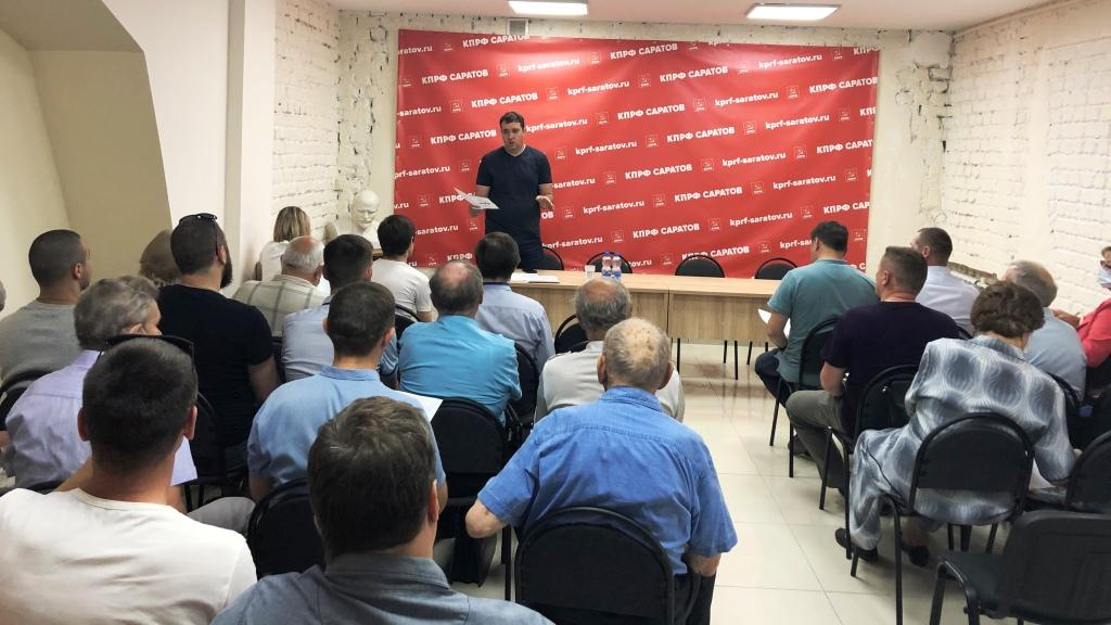 46-я отчетно-выборная Конференция Саратовского городского местного отделения КПРФ