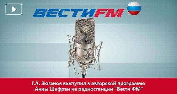 Г.А. Зюганов выступил в авторской программе Анны Шафран на радиостанции «Вести ФМ»