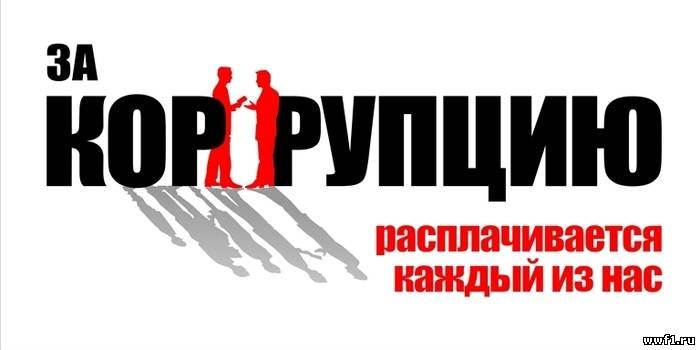 В.Ф. Рашкин: Поборем коррупцию во власти – люди будут нас на руках носить!