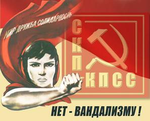 Обращение Совета СКП-КПСС по ситуации на Украине и акту вандализма на Бессарабской площади в Киеве