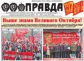 Вышел в свет информационный бюллетень ЦК КПРФ «Правда» за май – июнь 2017 года