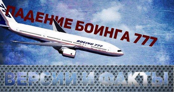 Падение Боинга 777 — версии и факты