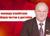 Г.А. Зюганов: Наша команда отработала на выборах честно и достойно