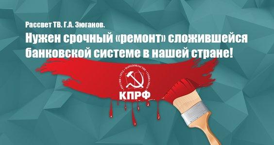 Рассвет ТВ. Г.А. Зюганов. Нужен срочный «ремонт» сложившейся банковской системе в нашей стране!