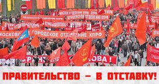 Отставка правительства — важнейшая политическая задача ближайших месяцев! Обращение Президиума ЦК КПРФ