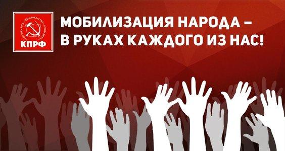 Мобилизация народа – в руках каждого из нас! Инструкция Центрального Штаба КПРФ по выборам