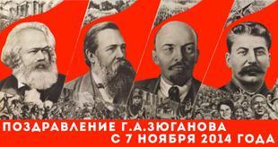 Г.А. Зюганов: С праздником Великого Октября!