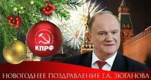 Г.А. Зюганов: С Новым годом, дорогие друзья, товарищи, соотечественники!