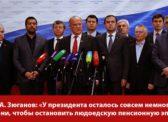 Г.А. Зюганов: «У президента осталось совсем немного времени, чтобы остановить людоедскую пенсионную эпопею»