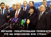 Г.А. Зюганов: «Предупреждаем провокаторов, что мы мобилизуем всю страну»