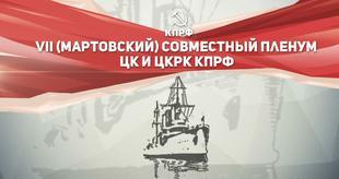 В Подмосковье открылся VII (мартовский) совместный Пленум ЦК и ЦКРК КПРФ
