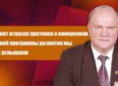 Г.А. Зюганов: «Президент огласил протокол о намерениях. Но внятной программы развития мы так и не услышали»
