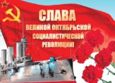 Ольга Алимова поздравила с  величайшим  праздником  —  101-й  годовщиной  Великой  Октябрьской  социалистической  революции