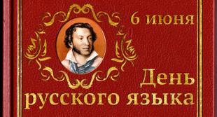 Сила духа — в русском слове. Поздравление Г.А.Зюганова с Днем русского языка