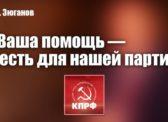 Г.А. Зюганов: «Ваша помощь — честь для нашей партии»