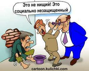 Бедным отказано в праве на жизнь! Правительство и правящая партия продолжают политику ограбления россиян