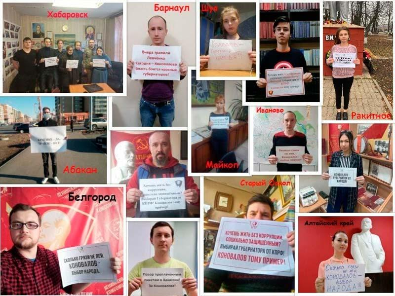 Молодёжь России выступила в поддержку губернатора Хакасии, коммуниста Валентина Коновалова