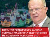 Пресс-конференция П. Н. ГРУДИНИНА