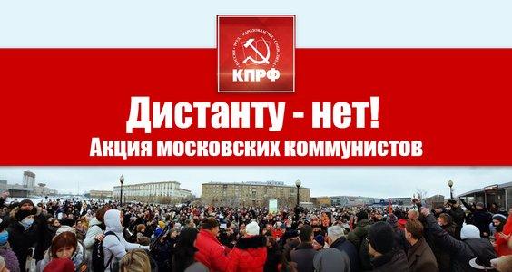 Дистанту — нет! Акция московских коммунистов