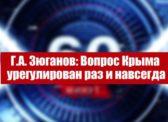 Г.А. Зюганов: Вопрос Крыма урегулирован раз и навсегда