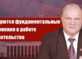 Г.А. Зюганов: Требуются фундаментальные изменения в работе правительства