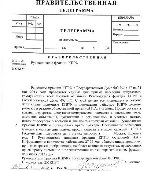 9ab5f5_telegramma-ziug