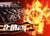 Призывы и лозунги ЦК КПРФ к 73-й годовщине Победы в Великой Отечественной войне 1941-1945 гг