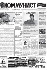 «Коммунист – век XX-XXI» №14 (756) 11 апреля 2013 года