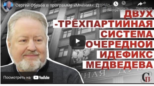 Сергей Обухов — «Свободной прессе»: Двух-трёхпартийная система без КПРФ — очередной идефикс Медведева